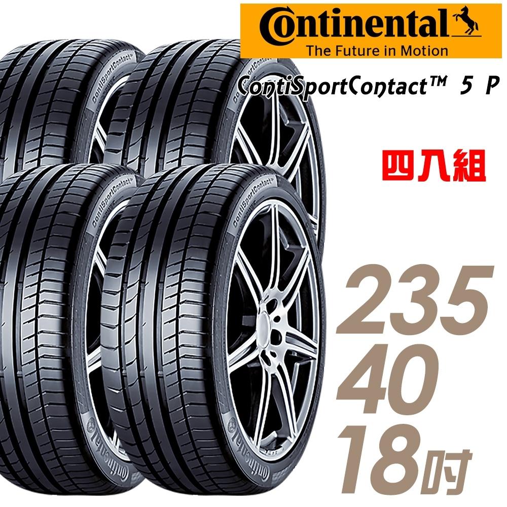 【馬牌】ContiSportContact5 P 高性能輪胎_四入組_235/40/18