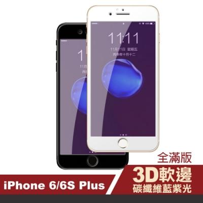 iPhone 6/6S Plus 藍紫光 軟邊 碳纖維 手機貼膜