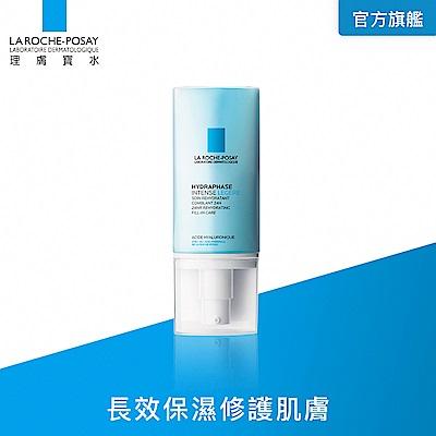 理膚寶水 全日長效玻尿酸修護保濕乳 清爽型50ml 長效保濕