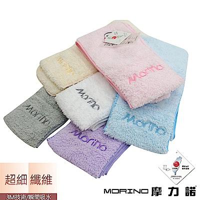 超細纖維多功能運動長巾  MORINO摩力諾