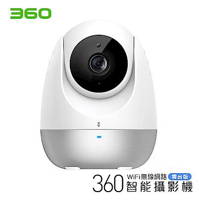 【360】D706 雲台版高解析雙向智能攝影機/IP CAM/網路攝影機