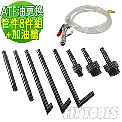 良匠工具 自排油/變速箱油/ATF油更換抽油加油專用管件8件組+加油槍