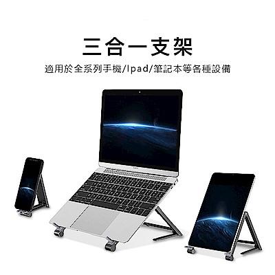 OOJD 三合一變型支架 多功能桌面支架 手機/平板/筆電 支架