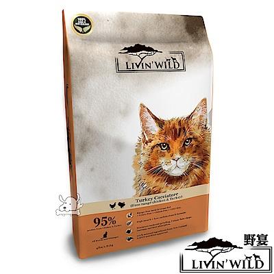 LIVIN' WILD 野宴 紐西蘭 新鮮無穀全齡貓糧-放養雞+放養火雞-4lb