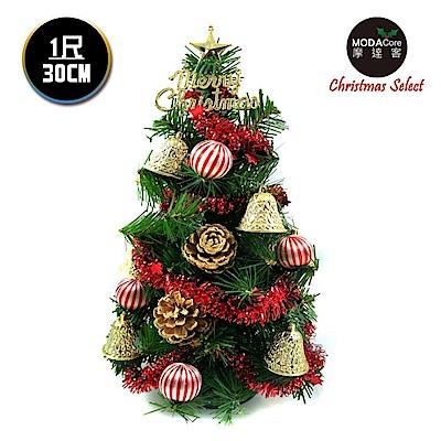 摩達客 迷你1尺(30cm)裝飾綠色聖誕樹(金松果糖果球色系)