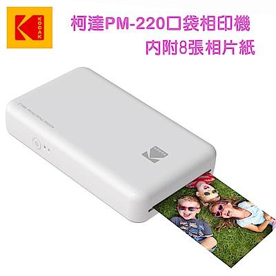 KODAK 柯達 PM-220 口袋型相印機公司貨-珍珠白
