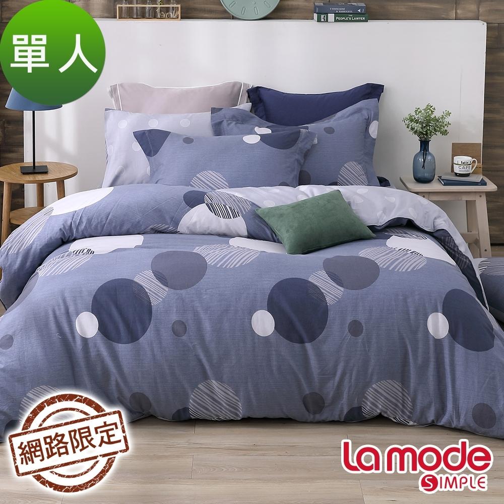 La Mode寢飾 幾何星光100%精梳棉兩用被床包組(單人)