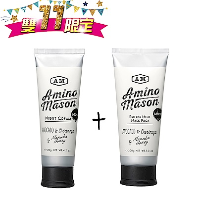 Amino Mason胺基酸植物修護精華乳120g(加碼送植物保濕護髮膜200g)