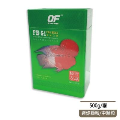新加坡OF仟湖 - FH-G1 專業羅漢魚飼料500g 迷你顆粒/中顆粒