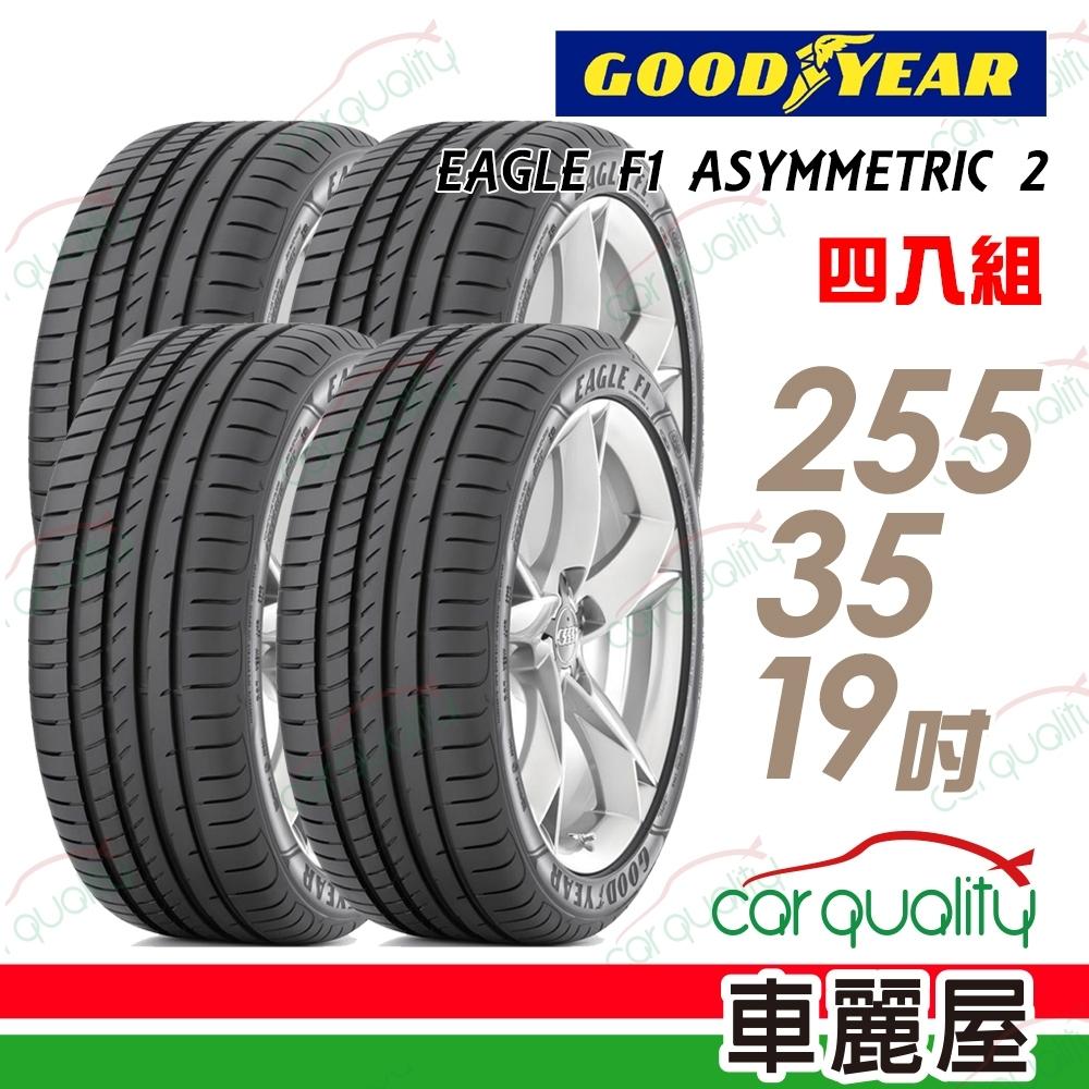 【固特異】EAGLE F1 ASYMMETRIC 2 ROF AY2R 高性能失壓續跑輪胎_四入組_225/35/19