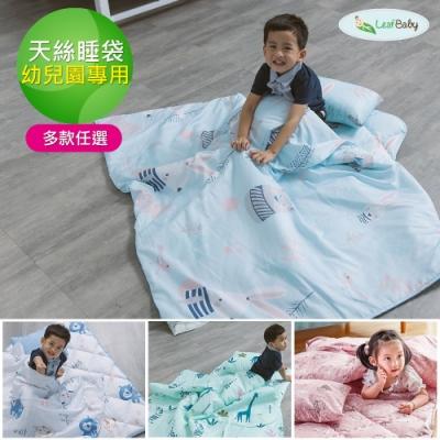 Leafbaby 台灣製天絲幼兒園專用兒童睡袋三件組 任選