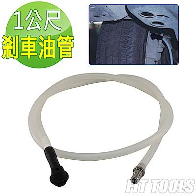 良匠工具 1M / 公尺 長剎車油管含接頭 適用汽車機車 台灣製造