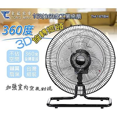 東銘16吋3D立體擺頭商業用桌扇TM-1678M