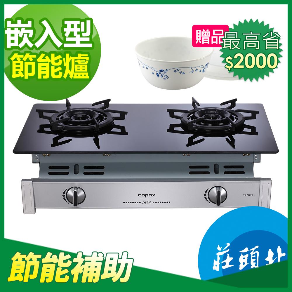 【節能補助再省2千】莊頭北TG-7606G一級瓦斯崁入爐(能效1級)