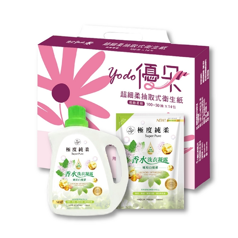 {1+1}優朵抽取式衛生紙150抽X56包/箱+極度純柔香水洗衣精-琥珀白廣藿-10件組
