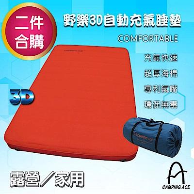 Camping Ace 新專利 TPU 3D 彈力防滑型自動充氣睡墊-2件合購