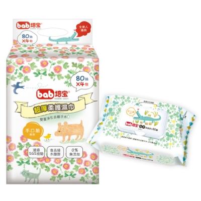 培寶超厚柔護濕巾(手口臉適用)80抽x4包