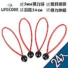 LIFECODE-多用途彈力束球(24入)