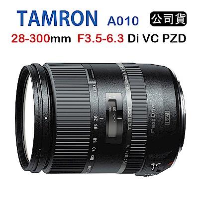 Tamron 28-300mm F3.5-6.3 Di A010(公司貨)  特賣