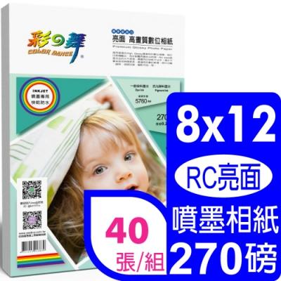 彩之舞 270g 8x12 噴墨RC亮面高畫質數位相紙 HY-B69*2包