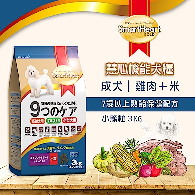 SmartHeart GOLD 慧心機能犬糧 - 7歲以上熟齡保健配方(小粒) 3kg