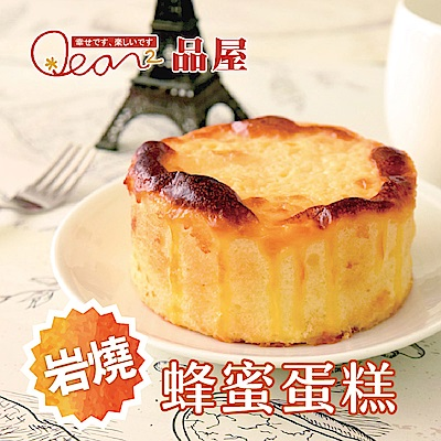 品屋‧岩燒蜂蜜蛋糕(80g±5%/顆,共2顆)