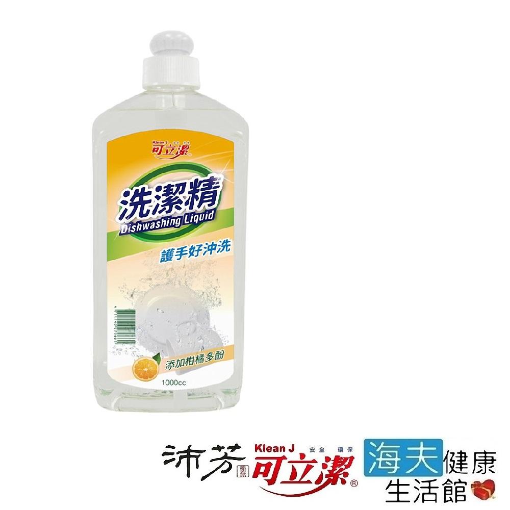 眾豪 可立潔 沛芳 柑橘洗潔精-拉蓋式(每瓶1000g,8瓶包裝)
