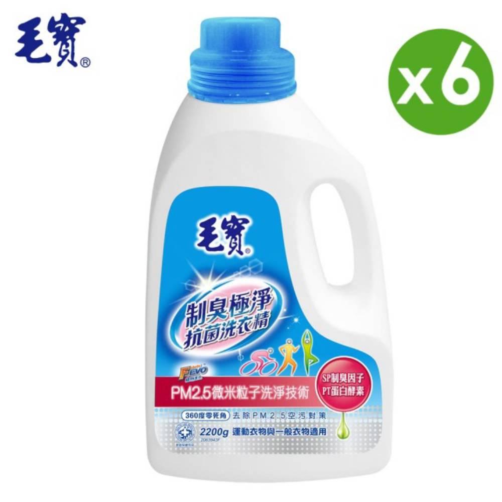 毛寶 制臭極淨PM2.5洗衣精-2200gX6入/箱