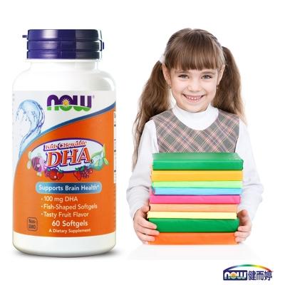 NOW健而婷 兒童魚油DHA咀嚼型(孕婦可食) (60顆/瓶)效期2022/07
