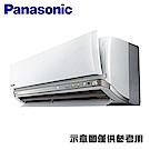 Panasonic國際11.5變頻冷專分離冷氣CU-PX80FCA2/CS-PX80FA2