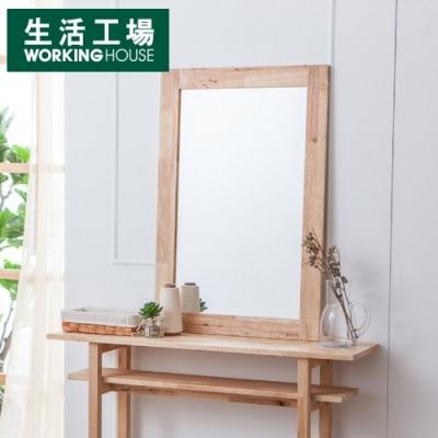 【網路獨家價-生活工場】自然簡約生活90*60玄關鏡