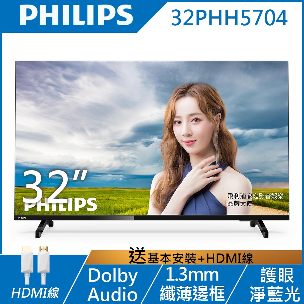 PHILIPS飛利浦 32吋 薄邊框多媒體液晶顯示器+視訊盒 32PHH5704