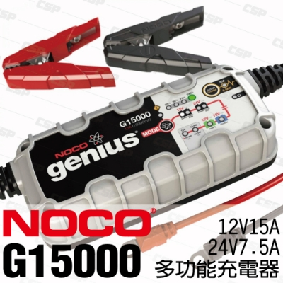 【NOCO Genius】G15000多功能充電器12V.24V/農耕機 割草機 船舶充電