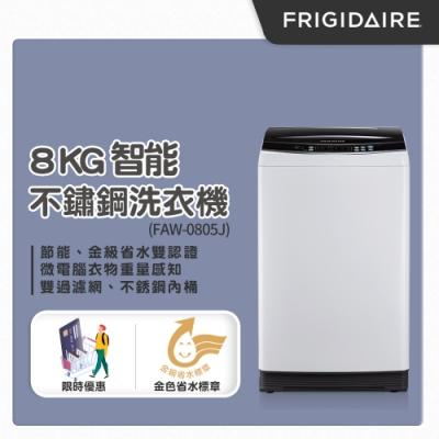 【預購】Frigidaire富及第 8kg 智能不銹鋼洗衣機 FAW-0805J