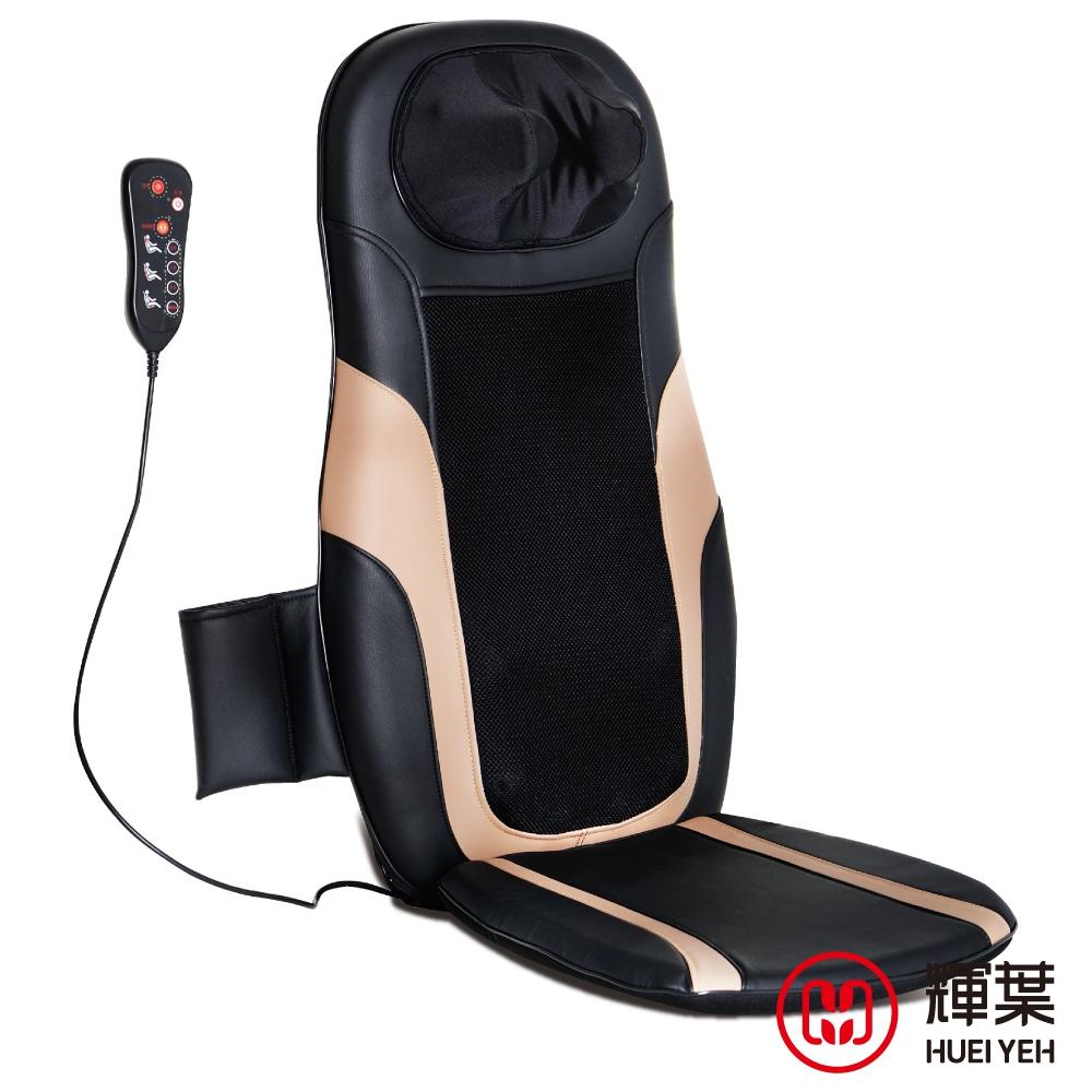 輝葉 4D溫熱手感按摩椅墊HY-633