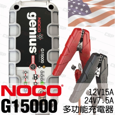 【NOCO Genius】G15000多功能充電器12V.24V/適合充鉛酸.AGM.鋰鐵