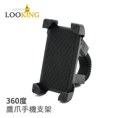 LOOKING 鷹爪手機支架 360度調整 適合3.5-7吋手機 自由伸縮支架