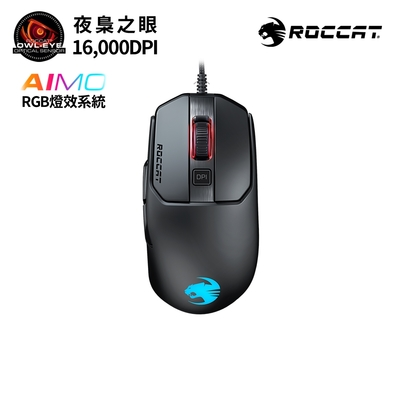 【ROCCAT】KAIN 120 AIMO RGB電競滑鼠-黑