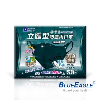 【藍鷹牌】台灣製 成人立體型防塵口罩 五層式-碧湖綠(50片x5盒)