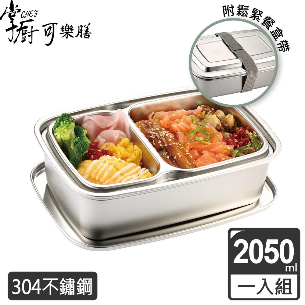 掌廚可樂膳 304不鏽鋼雙層便當盒