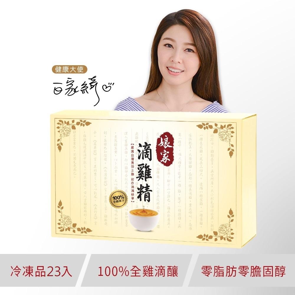 娘家冷凍滴雞精(坐月子.病後保養) 23包/盒