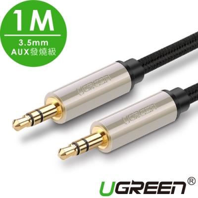 綠聯 3.5mm AUX 發燒級音源線  BRAID Pro版 1M