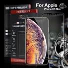 Xmart for iPhone XS Max 3D熱彎10倍硬度滿版玻璃保護貼-黑