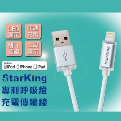StarKing iPhone 專利 LED發光線 <b>1</b>.2M 充電傳輸線