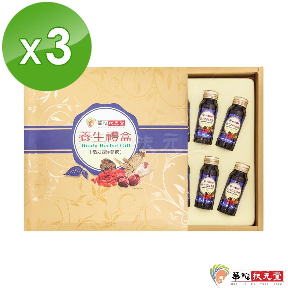 華陀扶元堂 活力西洋蔘飲禮盒3盒(10瓶/盒)