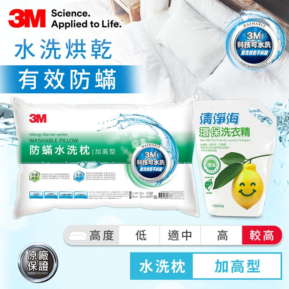 3M 新一代防蹣水洗枕-加高型+檸檬系列環保洗衣精1500g 防蟎 枕頭 透氣 枕心 可機烘 支撐