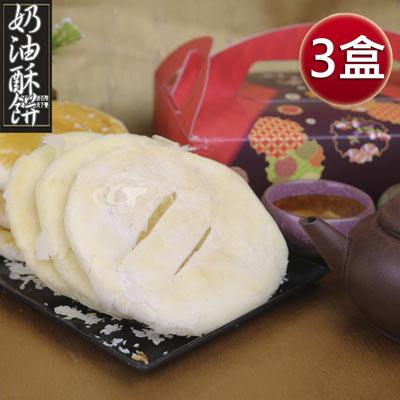 皇覺 無蛋純素奶油酥餅10入裝禮盒x3盒