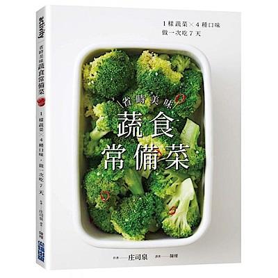 省時美味蔬食常備菜