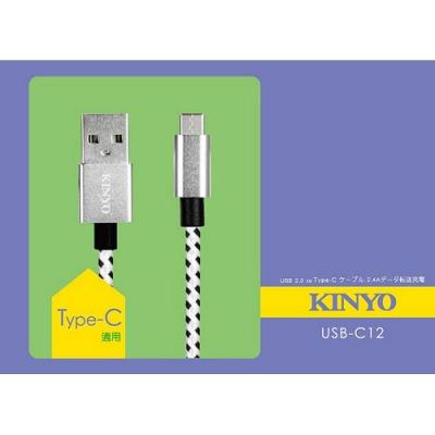 KINYO USB Type-C鋁合金快速充電傳輸編織線3M(顏色花紋隨機)