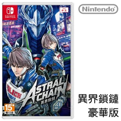 任天堂NS Switch 異界鎖鏈/星際鏈鎖 (ASTRAL CHAIN)–豪華版